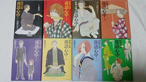昭和元禄落語心中 コミック 1-8巻セット (KCx)の詳細を見る