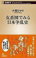 女系図でみる日本争乱史 (新潮新書)