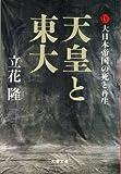 天皇と東大〈4〉大日本帝国の死と再生 (文春文庫)