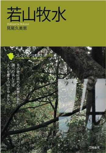若山牧水 (コレクション日本歌人選)