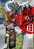 龍の右目 伊達成実伝 (時代小説文庫)