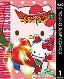 パワーザキティ イチゴマン 1 (ヤングジャンプコミックスDIGITAL)