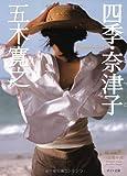 ([い]1-4)四季・奈津子 (ポプラ文庫)