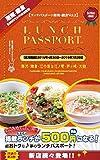 ランチパスポート湘南鎌倉版Vol.2 (ランチパスポートシリーズ)