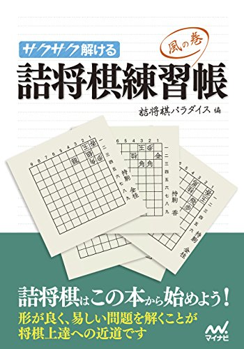 サクサク解ける 詰将棋練習帳 風の巻 (マイナビ将棋文庫)