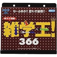 トライエックス 雑学王! 366 2020年 カレンダー CL-631 日めくり 豆知識 雑学