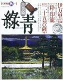 古美術緑青 (No.1)