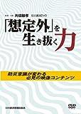 DVD 「想定外」を生き抜く力―片田敏孝教授 防災講演DVD (<DVD>)
