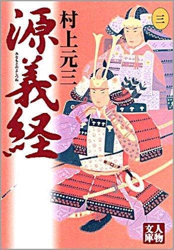 源義経〈3〉 (人物文庫)