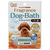 【ポイント10倍】ペット用浴用料 フレグランス Dog Bath/犬猫【2錠】【04.フルーティアロマ】(4508)ポンポリース