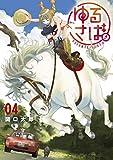 ゆるさば。(4) (ヤングマガジンコミックス)