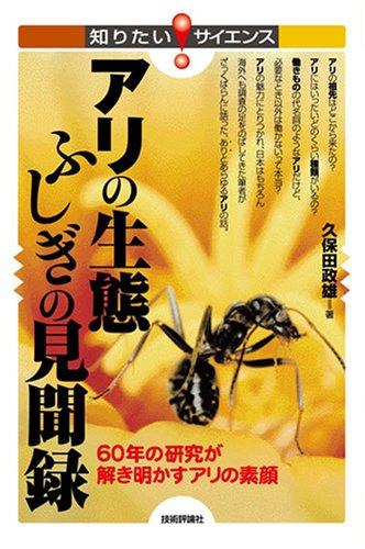 アリの生態 ふしぎの見聞録 -60年の研究が解き明かすアリの素顔 (知りたい!サイエンス)の詳細を見る