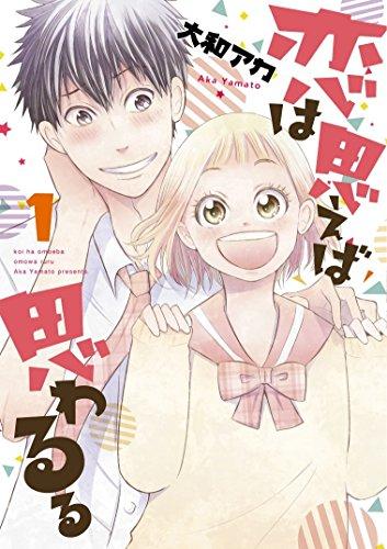 恋は思えば思わるる 1 (LINEコミックス)