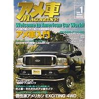 アメ車MAGAZINE (マガジン) 2008年 01月号 [雑誌]