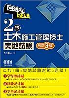 これだけマスター 2級土木施工管理技士 実地試験(改訂3版)