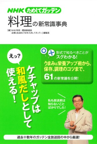 NHKためしてガッテン 料理の新常識事典の詳細を見る