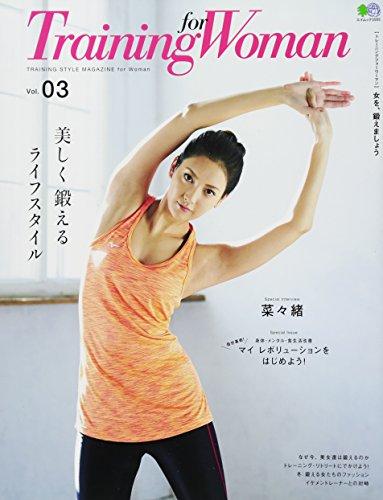 Training for Woman(トレーニングフォーウー...