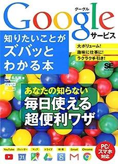 ポケット百科 Googleサービス 知りたいことがズバッとわかる本[Kindle版]