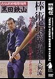 黒田鉄山 古伝武術 極意指南 椿小天狗流 [DVD]