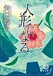 人形になる (徳間文庫)