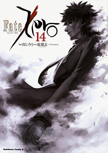 Fate/Zero (14) (角川コミックス・エース)