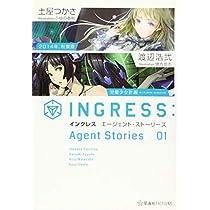 イングレス エージェント・ストーリーズ 01 (星海社FICTIONS)