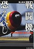 戦闘機恐るべし―WW2航空機の意外な実態 (光人社NF文庫)