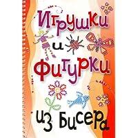 Igrushki i figurki iz bisera. (in Russian)