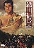 織田信長[DVD]