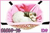 【秋用】【冬用】まふまふサークル(花柄)(ピンク)【フェレット/ハンモック/寝袋】
