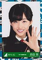 欅坂46公式生写真 2017-SUMMER-09 【原田葵】 第67回NHK紅白歌合戦歌衣装