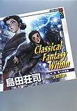 Classical Fantasy Within 第二話 怪力光線砲 (講談社BOX)