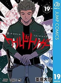 ワールドトリガー 第01-19巻 [World Trigger vol 01-19]