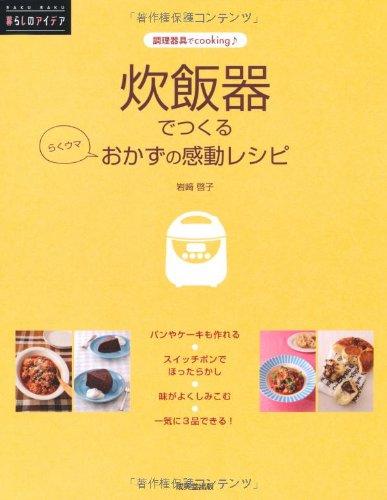 炊飯器でつくる おかずの感動レシピ (RAKU RAKU暮らしのアイデア)の詳細を見る