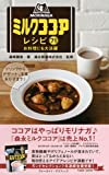 森永ミルクココアレシピ71 お料理にも大活躍 (ブルーガイド・グラフィック)