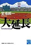 大延長 (実業之日本社文庫 堂場瞬一スポーツ小説コレクション)