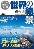心に響く感動の光景 世界の絶景傑作選DVD付きBOOK (宝島社DVD BOOKシリーズ)