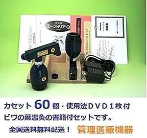 枇杷葉温灸器ユーフォリアQ+ 特典付(使用法DVD/カセット計60個/書籍)セット