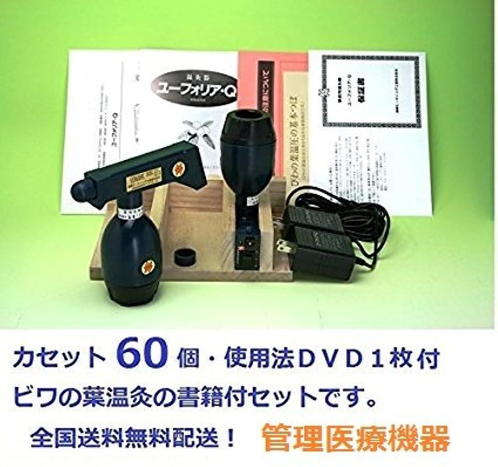 ライフル夫部屋を掃除する枇杷葉温灸器ユーフォリアQ+ 特典付(使用法DVD/カセット計60個/書籍)セット