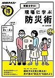家族を守る!  現場に学ぶ防災術 (NHKまる得マ...