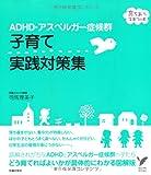 ADHD・アスペルガー症候群 子育て実践対策集 (セレクトBOOKS―育ちあう子育ての本)