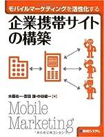 モバイルマーケティングを活性化する企業携帯サイトの構築