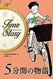 5分間の物語 (タイムストーリー)