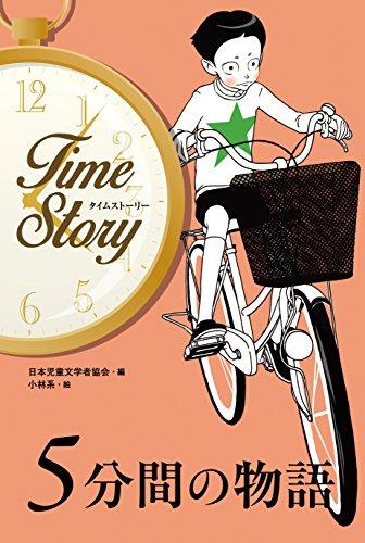 5分間の物語 (タイムストーリー)の詳細を見る