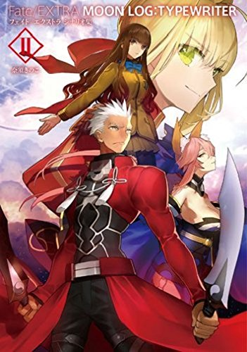 Fate/EXTRA MOON LOG:TYPEWRITER II【書籍】