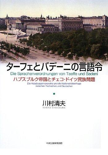 ターフェとバデーニの言語令―ハプスブルク帝国とチェコ・ドイツ民族問題