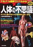 人体の不思議―カラダと脳の知られざる秘密と謎に迫る! (にちぶんMOOK)