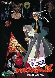 ルパン三世 カリオストロの城 [DVD]
