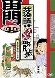 落語笑笑散歩~お江戸下町ぶらり[DVD]
