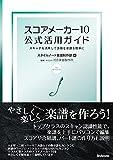 スコアメーカー10公式活用ガイド 〜スキャナも活用して多様な楽譜を簡単に